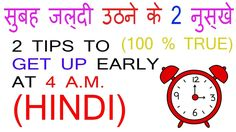 how to get up early (only 2 tips) hindi