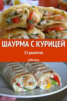 Diabetic Recipes, Cooking Recipes, Russian Recipes, Wrap Sandwiches, Fresh Rolls, Bon Appetit, Cake Recipes, Food Porn, Good Food