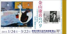 金山康喜のパリ―1950年代の日本人画家たち 会期は2015年1月24日(土曜)から2015年3月22日(日曜)まで 展覧会内容詳細はこちら