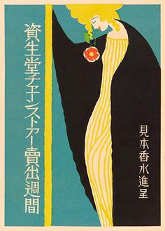 Vintage Cosmetics Ads from Japan - 50 Watts Retro Ads, Vintage Advertisements, Vintage Ads, Japanese Poster, Japanese Art, Vintage Japanese, Poster Art, Art Deco Posters, Game Design