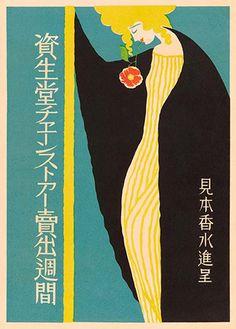 1925 資生堂チェーンストアー売出週間
