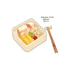 """ with reference"" Cute Food Art, Cute Art, Desserts Drawing, Anime Bento, Cute Food Drawings, Food Sketch, Food Painting, Kawaii Art, Aesthetic Food"