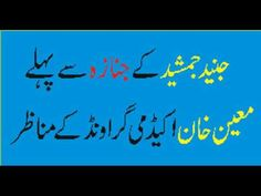 scene of moin khan academy before of namaz janaza junaid jamshed جنید جم...