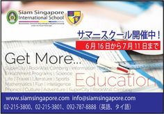 見学歓迎のインター校「サイアムシンガポール・インターナショナルスクール」