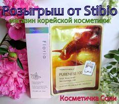*Косметичка Сони*: Giveaway от  Stibio - интеренет-магазина корейской...