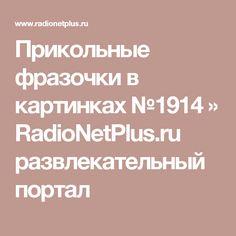 Прикольные фразочки в картинках №1914 » RadioNetPlus.ru развлекательный портал