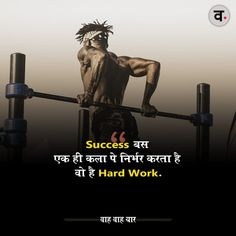 Success Quotes in Hindi. Hindi Quotes Images, Inspirational Quotes In Hindi, Motivational Picture Quotes, Life Quotes Pictures, Motivational Status, Good Thoughts Quotes, Positive Quotes For Life, Good Life Quotes, Hard Work Quotes