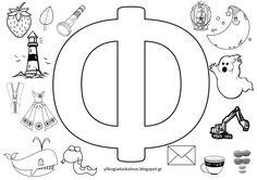 Greek Alphabet, Mj, Literacy, Worksheets, Preschool, Language, Symbols, Peace, Education