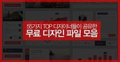 55가지 TOP 디자이너들이 공유한 무료 디자인 파일 모음