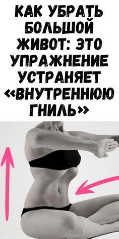 Как убрать большой живот: это упражнение устраняет «внутреннюю гниль» - Женский Журнал Health And Fitness Tips, Fitness Diet, Yoga Fitness, Fitness Motivation, Trainer Fitness, Fitness Gear, Gym Workouts, At Home Workouts, Big Muscle Training