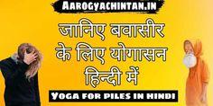 बवासीर के लिए योग – Bawasir Ke Liye Yoga (9 Effective Yoga For Piles in Hindi)