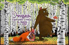 медведь собирает грибы в лису
