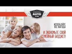 Как экономить семейный бюджет.  Международный автоклуб- это скидки на покупки, отдых и многое другое. http://www.auto-club.biz/partner/?refid=93481 Присоединяйтесь к нашей семье.