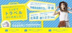 ミュゼでトラベルはじめました!JCBギフトカード付のおトクなキャンペーン★沖縄&北海道