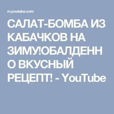 САЛАТ-БОМБА ИЗ КАБАЧКОВ НА ЗИМУ!ОБАЛДЕННО ВКУСНЫЙ РЕЦЕПТ! - YouTube