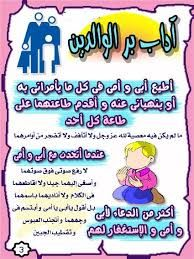 منشورات عن بر الوالدين 2018 مطوية عن بر الوالدين Islamic Kids Activities Muslim Kids Activities Islam For Kids