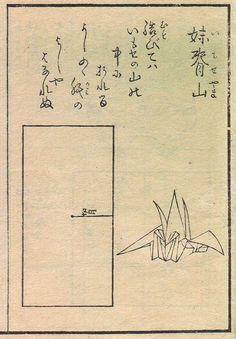 535: Double Tsuru (1)
