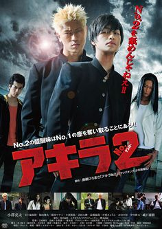 Akira is the number 2 delinquent at a school where male students constantly battle for supremacy. Description from eigapedia.com. I searched for this on bing.com/images