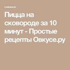 Пицца на сковороде за 10 минут - Простые рецепты Овкусе.ру
