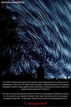 Космонавтика, как зеркало интернет-контента [Инфографика]