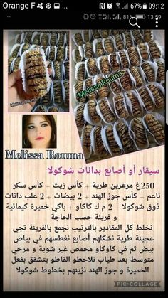 gateau au danette Arabic Sweets, Arabic Food, Wedding Desserts, Fun Desserts, Cake Recipes, Dessert Recipes, Algerian Recipes, Oreo Cheesecake, Dessert Table