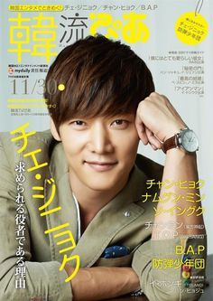 Cover of J Magz Nove 14