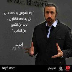 أحمد الشقيري ♥ Living Styles, Arabic Words, A Good Man, Positivity, Teaching, Thoughts, Sayings, Men Wear, Quotes