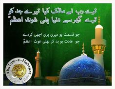 Islami wallpaper ghous e azam wallpapers epic car wallpapers yaa ghous ul aazam altavistaventures Choice Image