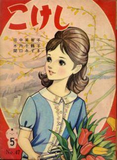 こけし No.47 昭和38年5月号 表紙:江川みさお / Kokeshi, May 1963 cover by Egawa Misao