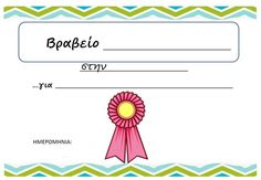 Class Management, Classroom Management, End Of School Year, Back To School, Well Done Card, Learn Greek, Nursery Activities, School Clipart, Speech Therapy