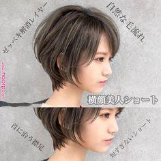Pin on 大人ショート Pin on 大人ショート Asian Short Hair, Short Hair Cuts, Medium Hair Styles, Curly Hair Styles, Pelo Emo, Bobs For Thin Hair, Hair Arrange, Cute Hairstyles For Short Hair, Mi Long