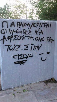 .. Greek Quotes, Texts, Lyrics, Wisdom, Letters, Wall Street, Street Art, Thoughts, Words