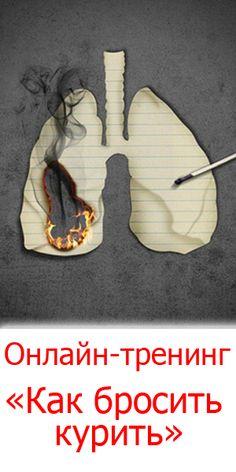 Бросай курить навсегда  http://glopages.ru/affiliate/2781083