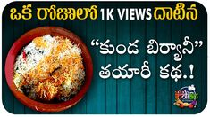 కుండ బిర్యాని | Kunda Biryani Recipe | Pachi Pulusu Special Recipes | ABN Indian Kitchen - YouTube