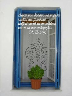 Greece, Beautiful Pictures, Poetry, Outdoor Structures, Quotes, Inspiring Sayings, Quotations, Pretty Pictures, Poems