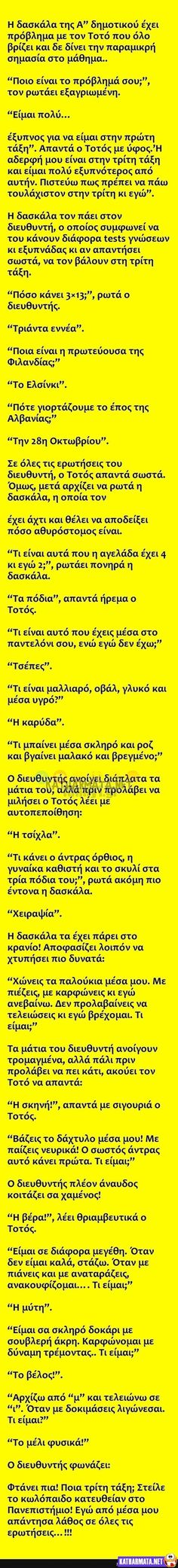 Jokes Quotes, Qoutes, Life Quotes, Memes, Funny Cartoons, Funny Jokes, Funny Images, Funny Pictures, Funny Greek Quotes