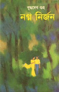 Nogno Nirjon By Buddhadeb Guha Bangla Romantic Novel Pdf Free Download Bangla Books Bangla Magazine Bengali Pd Pdf Books Romantic Novel Pdf Books Reading