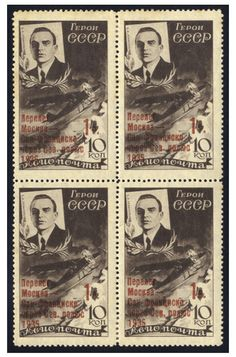 """1935 Moscow-San Francisco Flight surcharge, block of four, both bottom stamps small Cyrillic """"f"""" in """"San Francisco"""", hinged, slight toning, mostly at top otherwise v.f., signed Mikulski -- $25,000.00   2011year"""