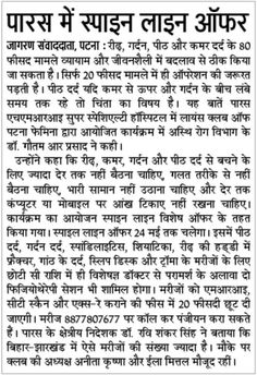 A Coverage of PARAS HMRI Hospital in The Dainik Bhaskar