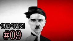 위대한 독재자 - 찰리 채플린 VS 히틀러