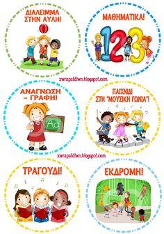 """""""Ταξίδι στη Χώρα...των Παιδιών!"""": """"Ποιό είναι το σημερινό μας πρόγραμμα;"""" - Μια πρόταση για παρουσίαση του ημερήσιου εκπαιδευτικού προγράμμα... Behavior Board, Class Rules, Greek Language, Autism Spectrum Disorder, Classroom Displays, Kid Spaces, Classroom Management, Special Education, Art For Kids"""