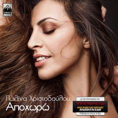 Πωλίνα Χριστοδούλου – Αποχωρώ | Νέο τραγούδι - ANASES GR | ΑΚΟΥ ΤΙ ΠΑΙΖΕΙ!