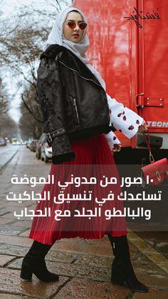 6d651f53773e1 ١٠ صور تساعدك في تنسيق الجاكيت والبالطو الجلد مع الحجاب