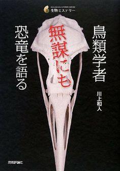 鳥類学者 無謀にも恐竜を語る (生物ミステリー) 川上 和人, http://www.amazon.co.jp/dp/4774155659/ref=cm_sw_r_pi_dp_gpPWsb0A5RF59