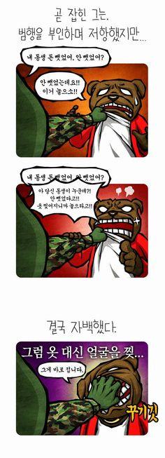 호두코믹스웹툰