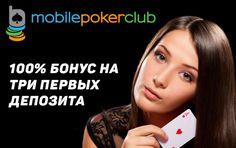 Mopoclub (Mobile Poker Club). Лучший мобильный покер
