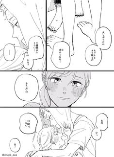 """ちゅっぱ on Twitter: """"谷地さんと遠征明けで余裕のない日向選手(ひなやち) 1/2 ⚠️ちょっと如何わしい雰囲気 ⚠️当たり前のように同棲… """" Hinata Shouyou, Haikyuu Karasuno, Haikyuu Fanart, Haikyuu Anime, Anime Couples Manga, Cute Anime Couples, Naruto Sasuke Sakura, Anime Life, Hunter Anime"""