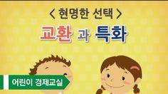 [어린이 경제교실] 9. 현명한 선택_교환과 특화