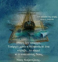 Greek Memes, Greek Quotes, Poetry Quotes, Me Quotes, Greek Language, Greek Culture, Special Words, Greek Words, English Quotes
