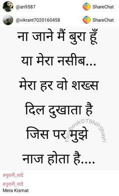 Popular Life Quotes by Leaders Tears Quotes, True Quotes, Words Quotes, Hindi Quotes Images, Life Quotes Pictures, Reality Of Life Quotes, Self Respect Quotes, Chanakya Quotes, Genius Quotes